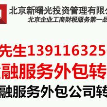 北京金融服务外包公司注册转让