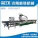 重庆板式家具厂找格特格特专业数控开料机值得您的拥有