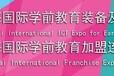 2018上海学前教育展览会