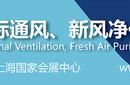 2018上海新风系统展图片