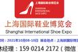 2021上海鞋類展-2021上海鞋類展