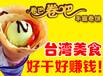沧州特色小吃10大品牌卷巴卷吧手握卷饼学校门口最赚钱小吃