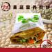 枣庄90后不妨来试试-小本创业品牌-果蔬煎饼-培训特色小吃