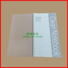 建博厂家直销无尘笔记本无尘室专用笔记本