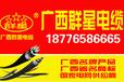 """厂家供应广西""""群星牌""""各种规格电线电缆"""