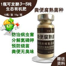 种植有机蔬菜可以使用的肥料种类粪便腐熟剂厂家直销