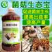 羊肚菌跳蟲蛞蝓病蟲害怎樣防治用菌菇生態寶營養液彌補減產損失