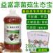 食用菌培養料微生物發酵劑及其應用