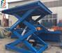 液压升降机SJG1-4固定剪叉式升降平台货物装卸平台车
