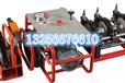 贵州PE热熔机价格PE200热熔机多少钱200热熔机使用方法