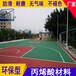 佛山丙烯酸篮球场材料彩色丙烯酸篮球场材料供应篮球场丙烯酸