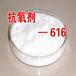 天然橡胶专用抗氧剂616,长效保护橡胶,抗氧化能力强