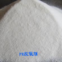江苏厂家新长化学专供塑料抗氧剂(聚乙烯专用抗氧剂)图片