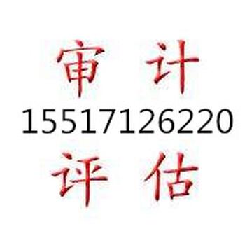 许昌出审计报告