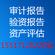 许昌做审计报告