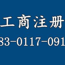 北京某某科技公司转让,出类拔萃的资本。