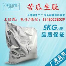 苦瓜肽台湾进口原装降脂减肥