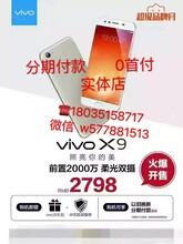 太原vivoxplay6手机可以0首付分期买吗,地址在哪里