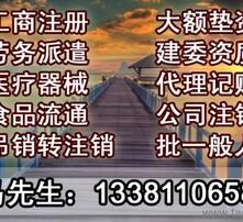 代办北京劳务派遣,代办劳务派遣许可证,办理劳务派遣许可证,怎么办理劳务派遣图片