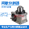海普HICPU生產精密凸輪分割器間歇分割器分度器HR45DF02R1270A