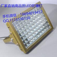 100W加油站LED防爆泛光灯,Led防爆工厂灯图片