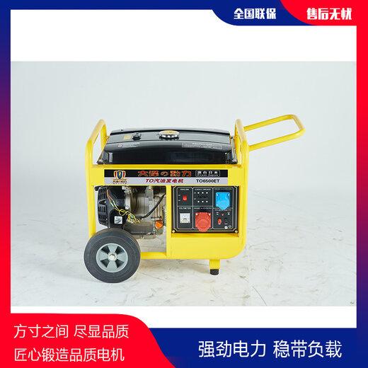 遙控啟動直流汽油發電機24V48V