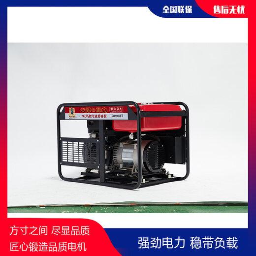 TO6800ET應急5千瓦汽油發電機價格
