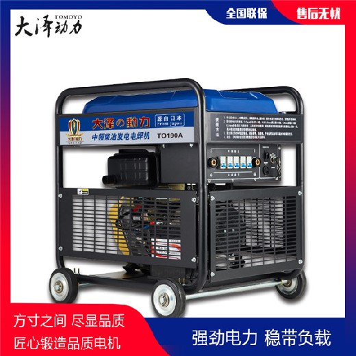 TO190A大澤動力柴油焊機