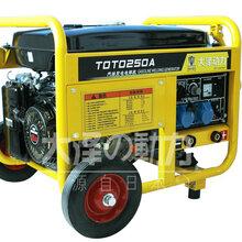 TOTO250A管道焊接發電電焊機250A