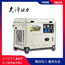 TO9800ET-J柴油220V發電機8KW
