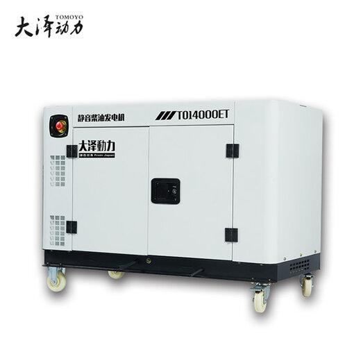 TO16000ET三相電壓柴油發電機12千瓦