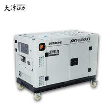 大澤15KW柴油發電機TO18000ET