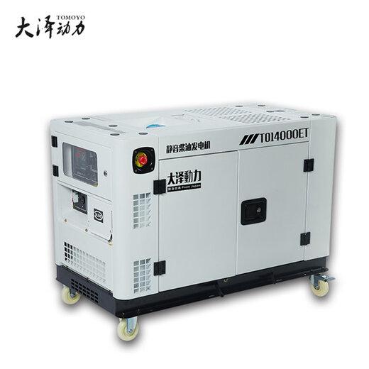 TO14000ET大澤10KW柴油發電機