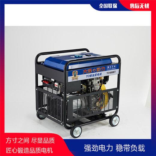 遙控啟動5千瓦柴油發電機