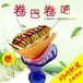 小吃技术培训学校卷巴手握卷饼安徽最赚钱特色小吃