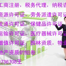 河北石家庄裕华区代办物业资质所需材料办理流程