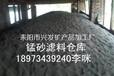 农安锰砂长春锰砂吉林锰砂拉萨锰砂