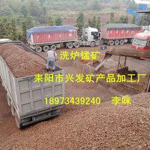 天然洗炉锰矿品味洗炉锰矿要求锰矿成分图片