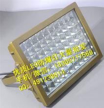 加油站led防爆灯100w,150wled加气站罩棚灯