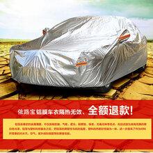 耀琪汽车用品专业批发生产铝膜防晒车衣专车防晒隔热车罩