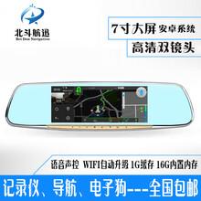 北斗航迅行车记录仪7寸高清大屏导航AV倒车后视测速图片