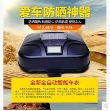 2016新款太阳能全自动车衣智能遥控车衣车罩防水防防晒隔热