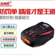 征服者电子狗测速雷达新款车载安全预警仪GPS-18+S尾测加强版图片