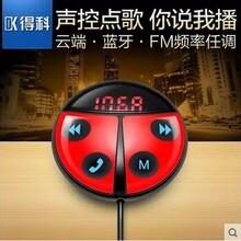 得科230声控智能汽车载MP3播放器迷你蓝牙免提通话FM发射接收点歌图片