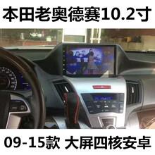 本田老奥德赛10.2寸大屏安卓专用车载影音导航仪高清导航一体机