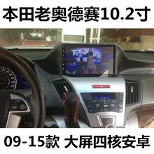 本田老奥德赛10.2寸大屏安卓专用车载影音导航仪高清导航一体机图片