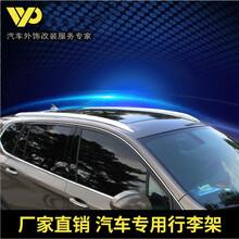 铝合金汽车行李架昂科威改装车顶架汽车装饰配件免打孔车顶旅行架图片
