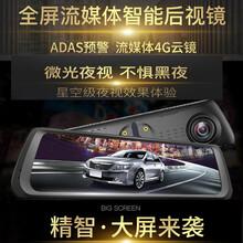4G专车后视镜智能导航10寸流媒体云镜记录仪倒车影像蓝牙停车监控
