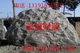 供应大型景观石、景石、泰山石、风景石、刻字石