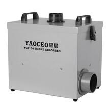 供应厂家直销YAOCEO耀晨YC3104激光打标专用烟雾净化机小型激光焊接烟雾处理器